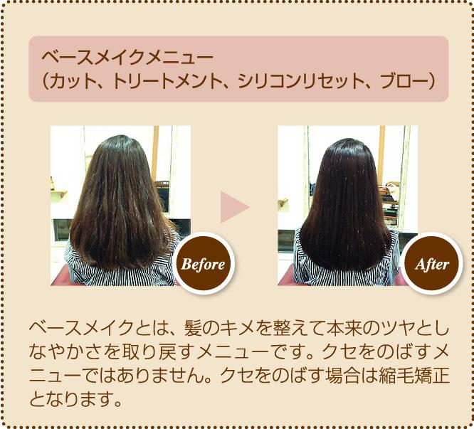 髪再生03